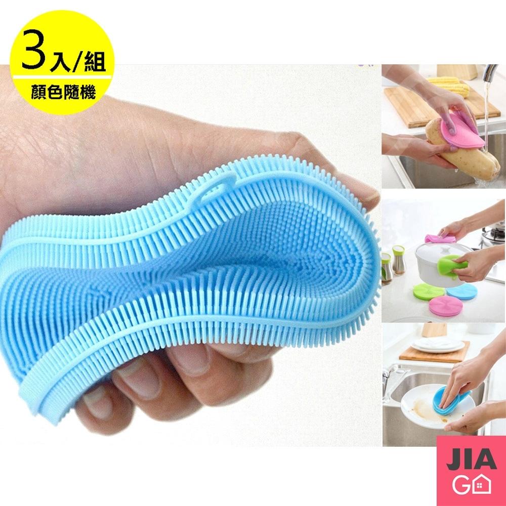 JIAGO 多功能矽膠清潔刷(3入/組)