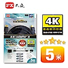 PX大通HDMI高畫質影音線5米(支援4K,1.4版本) HDMI-5MM