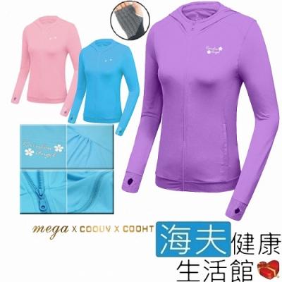 海夫健康生活館 MEGA COOUV 日本技術 原紗冰絲 涼感防曬 女生外套 紫色_UV-F403L