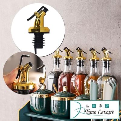 Time Leisure 按壓式開蓋油瓶塞/調味料瓶塞/倒酒器/防漏瓶塞