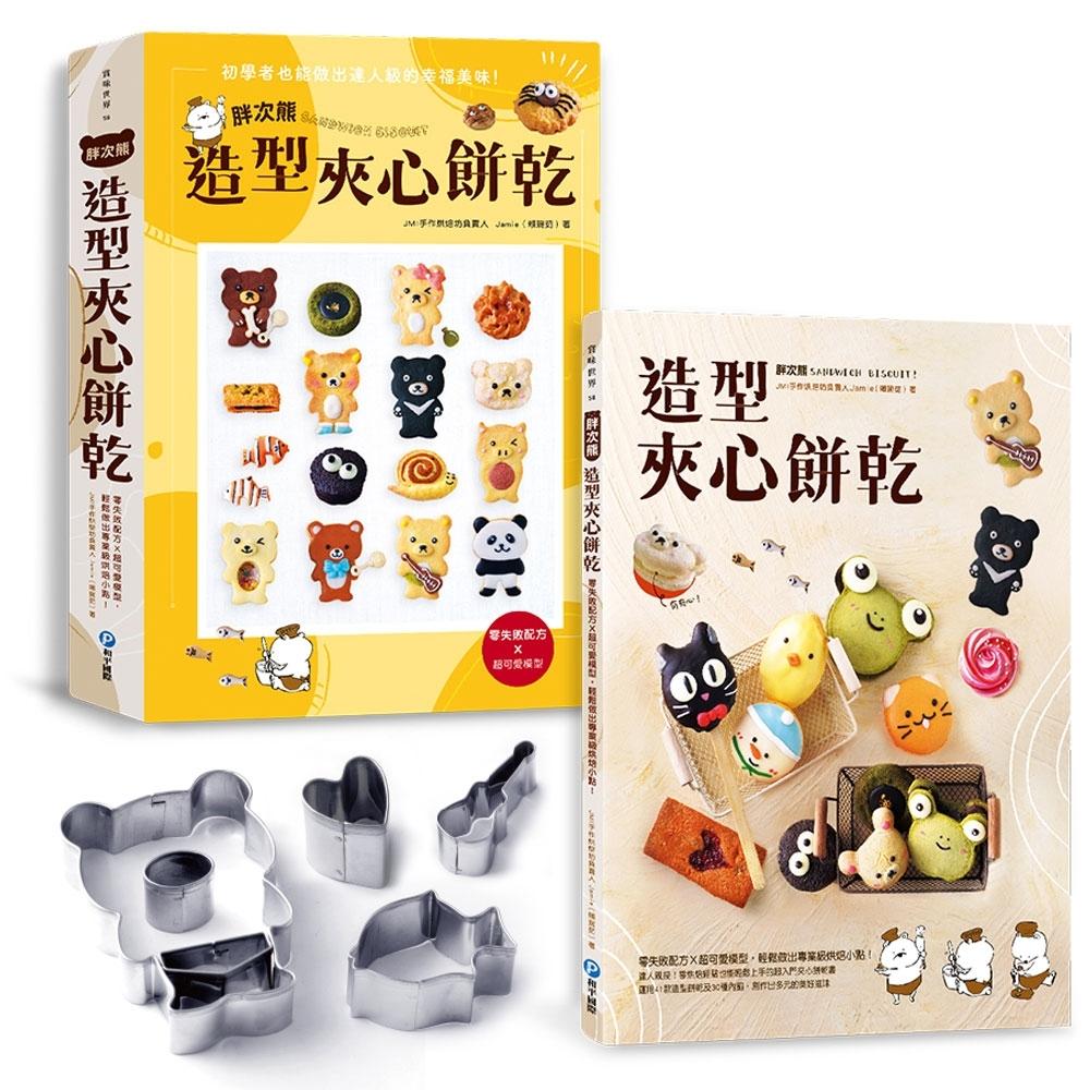 胖次熊造型夾心餅乾(隨書附贈主題造型6件組餅乾壓模)