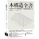 木構造全書