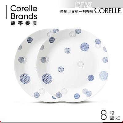 美國康寧 CORELLE 藍色幻想8吋平盤-2入組(ETB0202)