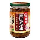 義美 香酥紅蔥油(230g)