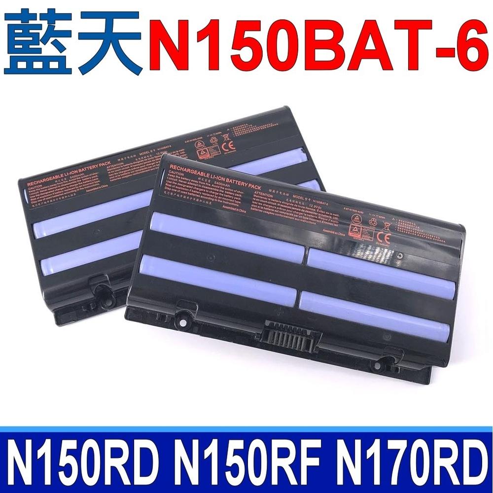 Clevo N150BAT-6 電池 N150SC N150SD N151RD N151RF N151SC N151SD N155RD N155RF N155SC N155SD N170RD A505