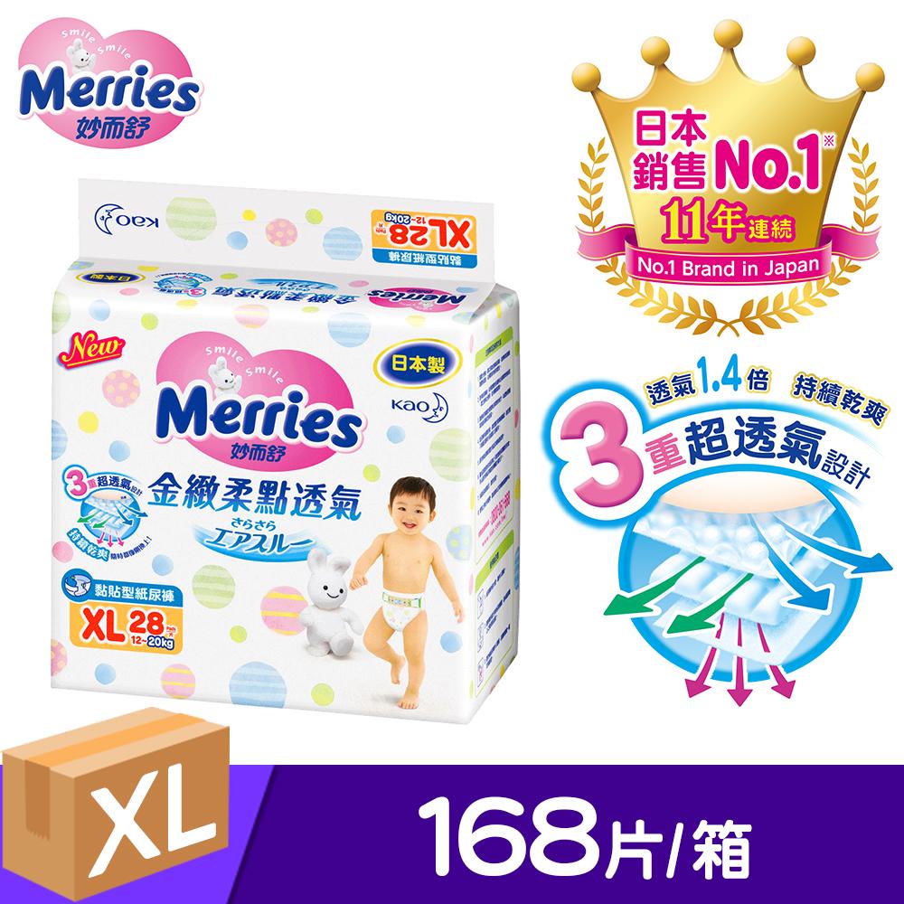 妙而舒 金緻柔點透氣紙尿褲 (XL) (28片X6包/箱購)