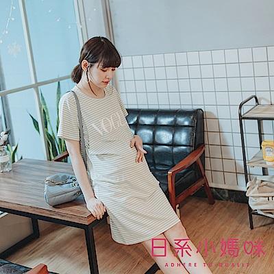 日系小媽咪孕婦裝-哺乳衣~悠閒好感VOGUE橫條紋洋裝 (共二色)