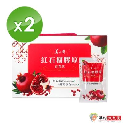 華陀扶元堂 紅石榴膠原青春飲2盒 (12包/盒)