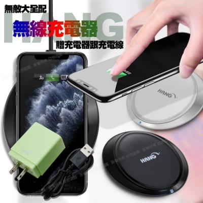 HANG 智能快充 QC3.0 10W無線充電盤+贈QC3.0充電器+線