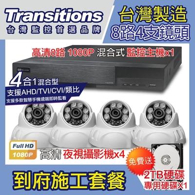 全視線 台灣製造施工套餐 8路4支安裝套餐 主機DVR 1080P 8路監控主機+4支 紅外線LED攝影機(TS-AHD83D)+2TB硬碟