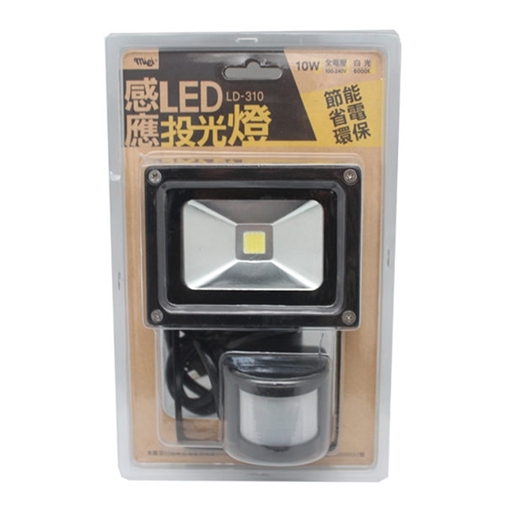 米里 LD-310 LED感應白光投光燈