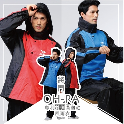 JUMP 將門 OH-RA專利雙側開背包款機能風雨衣