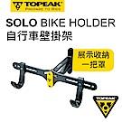 TOPEAK SOLO BIKE HOLDER 自行車壁掛架