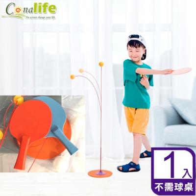 Conalife 兒童乒乓球訓練器(1組)