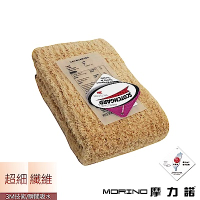 MORINO摩力諾 精選超細纖維條紋童巾-卡其