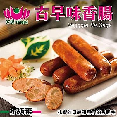 (滿999免運)天恩素食-古早味素香腸380g/包(蛋奶素)