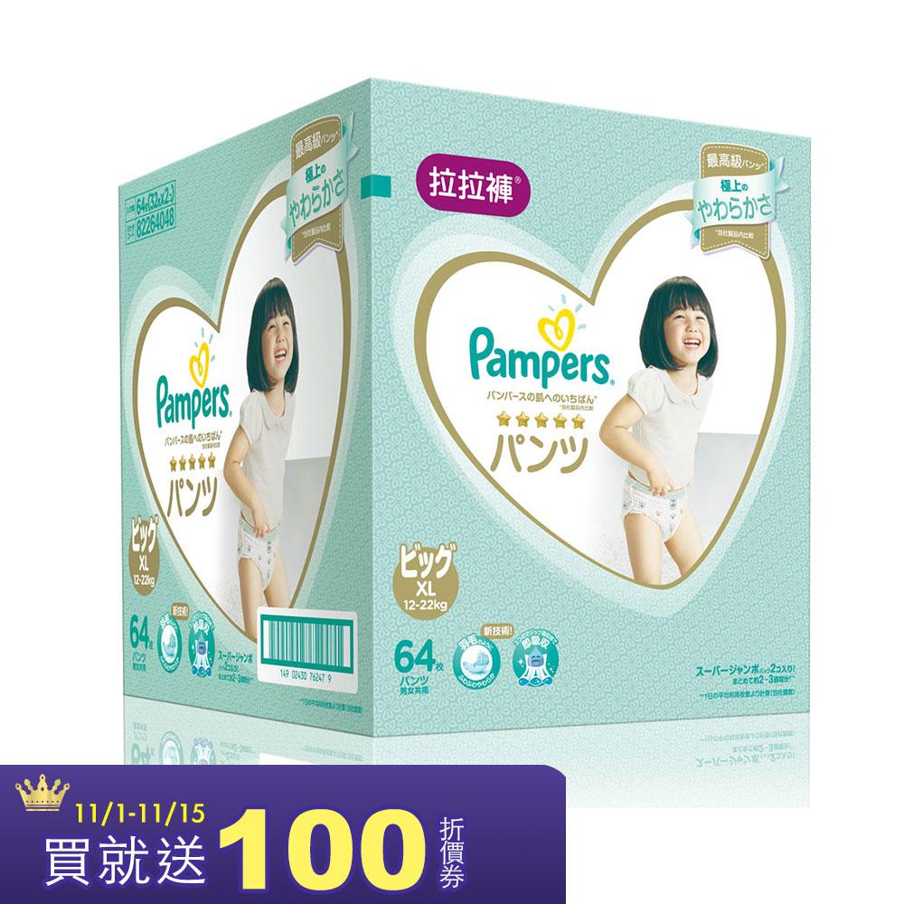 幫寶適 一級幫 拉拉褲/褲型尿布 (XL)64片_日本原裝/箱