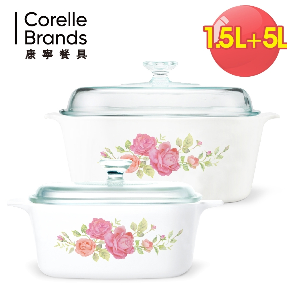 (送雙入碗)美國康寧 CORNINGWARE 薔薇之戀方型康寧鍋1.5L+5L