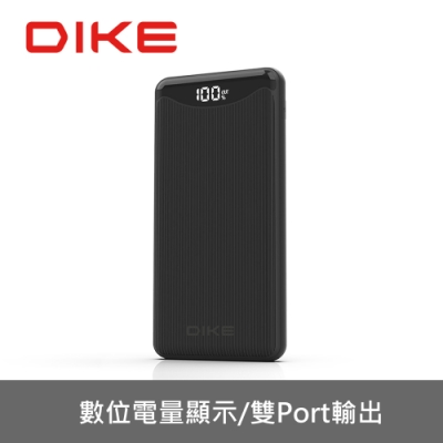 DIKE 簡緻典約快充行動電源 DPP710BK