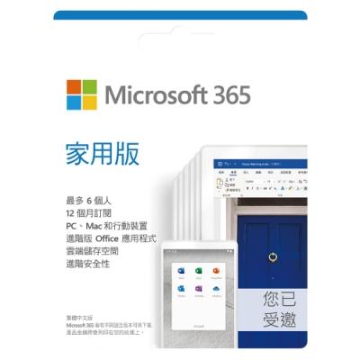 微軟 Microsoft Office 365 家用版 一年訂閱 下載版