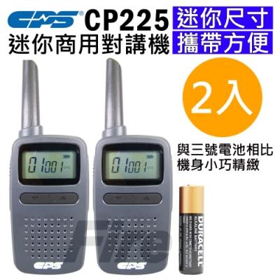CPS CP225 商用無線對講機 2入組