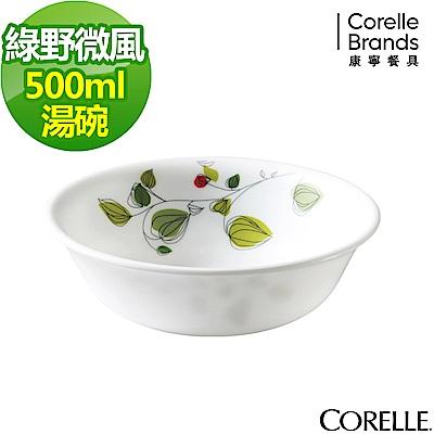 CORELLE康寧 綠野微風500ml湯碗