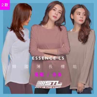 STL yoga 限量價 韓國瑜珈 ESSENCE LS 運動機能本質蓋臀長袖上衣 (合身/寬鬆)