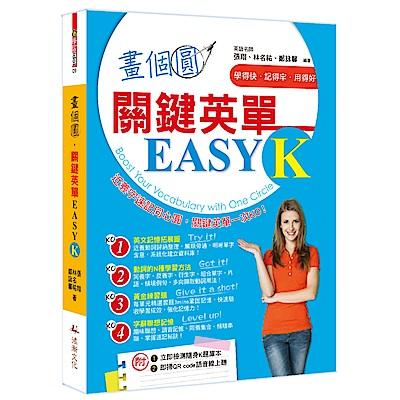 畫個圓,關鍵英單EASY K
