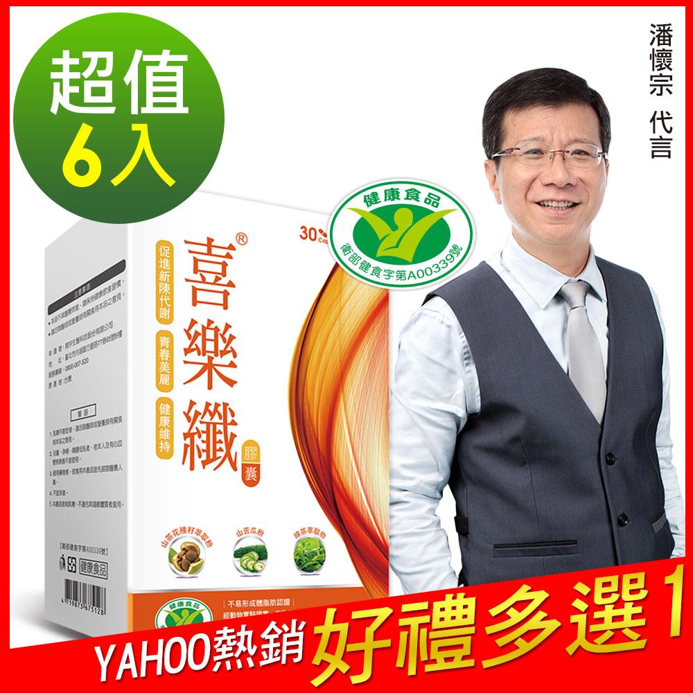 潘懷宗推薦 喜樂纖膠囊 六盒組(30顆/盒 x 6盒)
