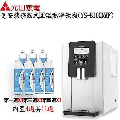 元山免安裝移動式RO溫熱淨飲機YS-8100RWF送7道濾心