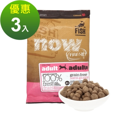 Now! 鮮肉無穀天然糧 鮮魚成犬配方 100克 三件組