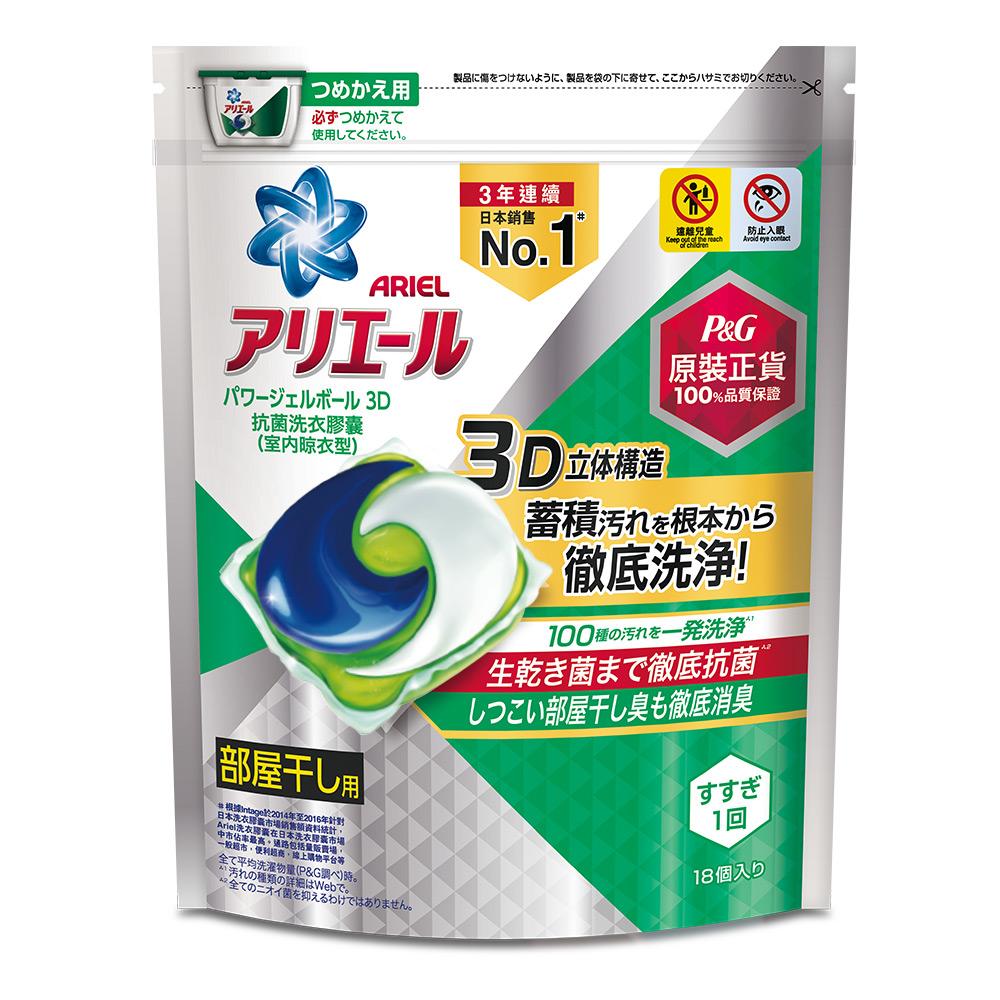 日本No.1 Ariel日本進口三合一3D洗衣膠囊(洗衣球)18顆 袋裝(室內晾乾型)
