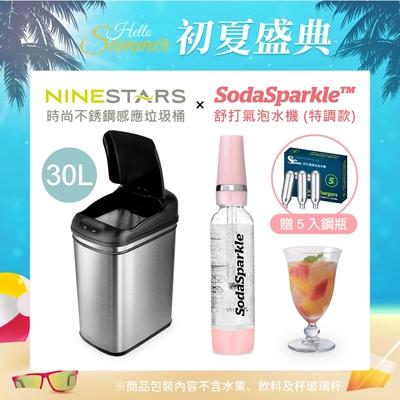 【超值組】 美國NINESTARS 時尚防水感應垃圾桶30L(廚衛系列)+SodaSparkle 氣泡水機特調款