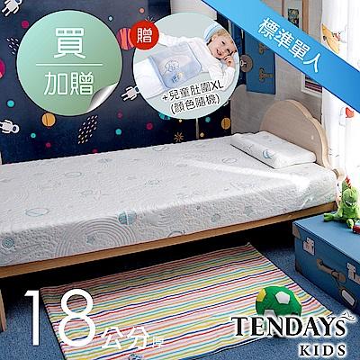 TENDAYS 太空幻象兒童護脊床墊 標準單人3尺 18cm厚