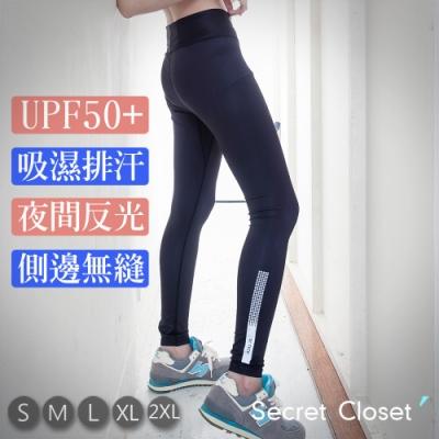 Secret Closet-專業型側無縫.女性機能吸濕排汗瑜珈褲跑褲-黑