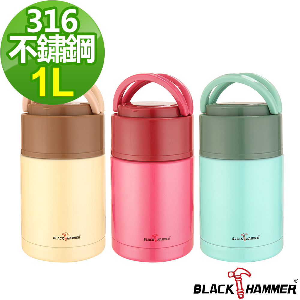 義大利 BLACK HAMMER 316不鏽鋼超真空燜燒罐-3色可選