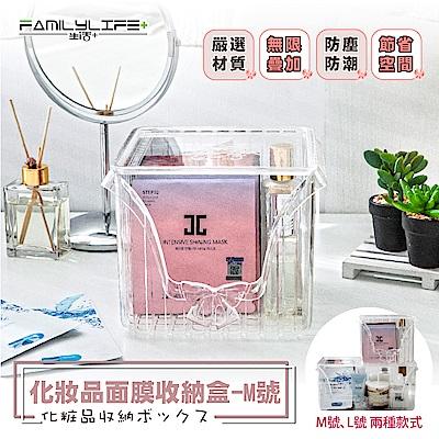 【FL生活+】化妝品面膜收納盒-M號(YG-003)