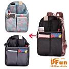 iSFun 後背包專用 大容量多層內襯收納包中包 2色可選