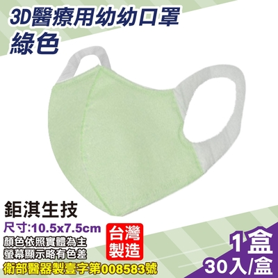 鉅淇生技 幼幼立體醫療口罩 (S號) (綠色) 30入/盒 (台灣製 CNS14774)