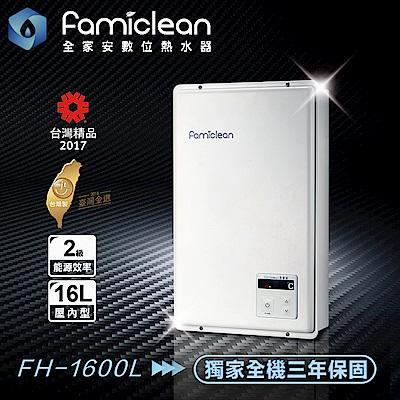 Famiclean 熱水器