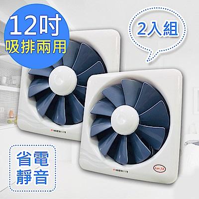 (2入組)藍鯨LAN Jih 12吋百葉吸排扇/通風扇/排風扇/窗扇 (GF-12)風強且安靜