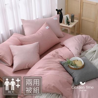 GOLDEN-TIME-澄澈簡約200織紗精梳棉兩用被床包組(磚紅-特大)