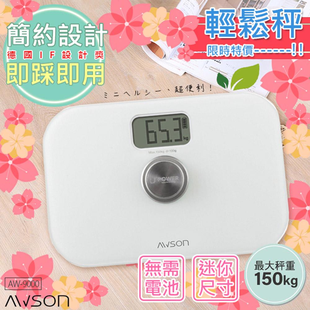 日本AWSON歐森 Mini環保電子體重計/健康秤(AW-9000)免裝電池/字大