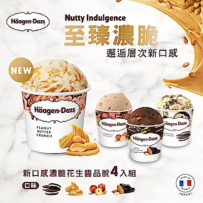 哈根達斯-新口感濃脆花生醬品脫4入組(花生醬/脆榛果/黑巧克力/淇淋巧酥)