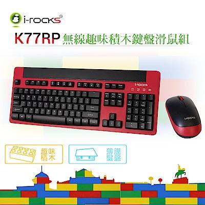 i-Rocks K77RP無線趣味積木鍵盤滑鼠組(單)