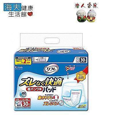 老人當家 海夫 LIVEDO 麗護多 紙褲用護墊 男女用 日本製 (30片/包)