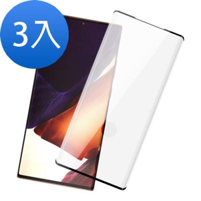 [超值3入組] 三星 Galaxy Note 20 Ultra 曲面全膠 9H鋼化玻璃膜 曲面黑 手機 保護貼 (Samsung Note20 Ultra保護貼 Note20 Ultra鋼化膜 )