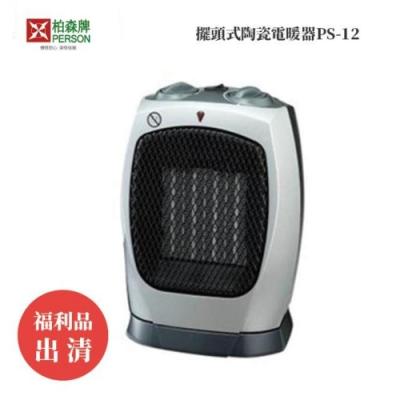福利品 柏森牌 3段速擺頭式PTC陶瓷電暖器 PS-12