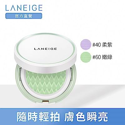 LANEIGE蘭芝 柔光調色氣墊隔離霜(兩色任選)