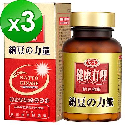 愛之味生技 納豆激酉每保健膠囊60粒*3盒-調整體質組
